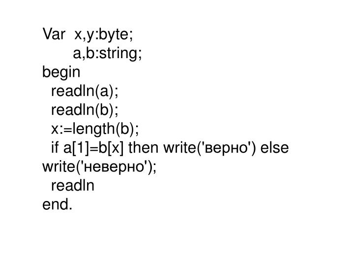 Var x,y:byte;