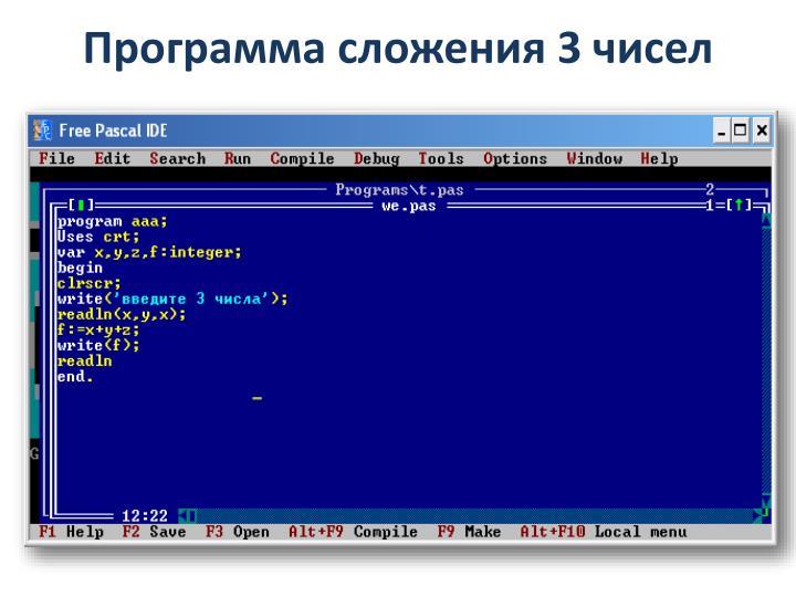 Программа сложения 3 чисел