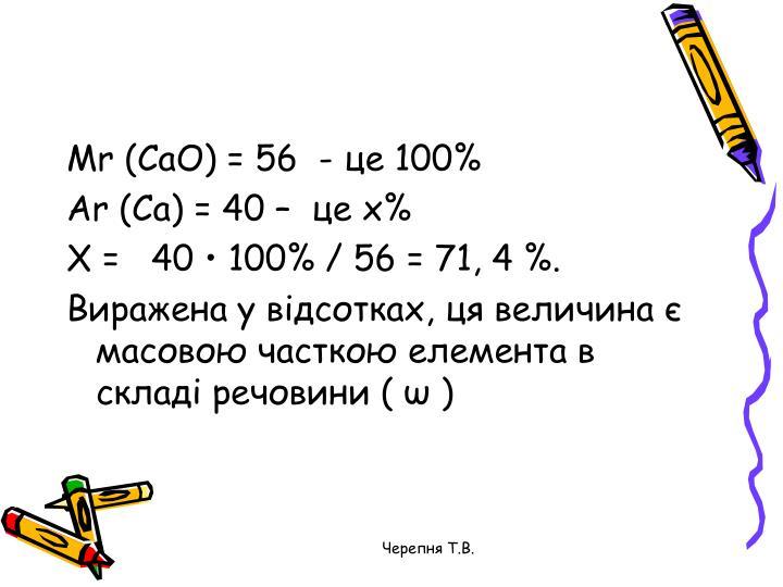 Mr (CaO) = 56  -