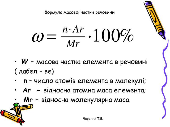 Формула масової частки речовини