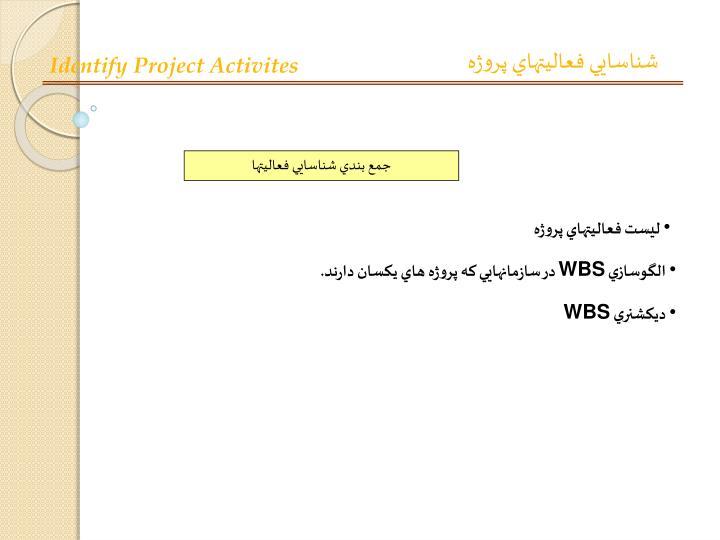 شناسايي فعاليتهاي پروژه