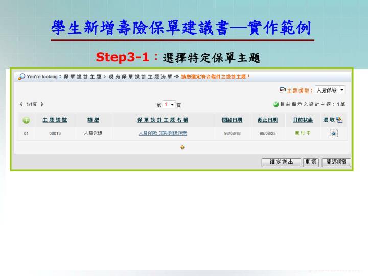 學生新增壽險保單建議書─實作範例
