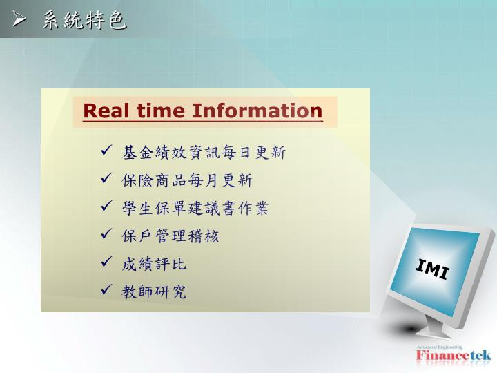 Real time Information