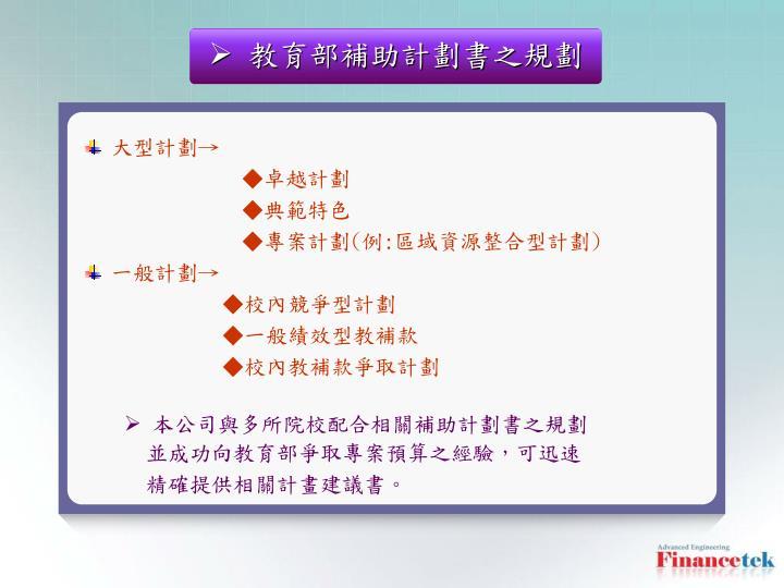 教育部補助計劃書之規劃