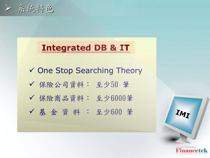Integrated DB & IT