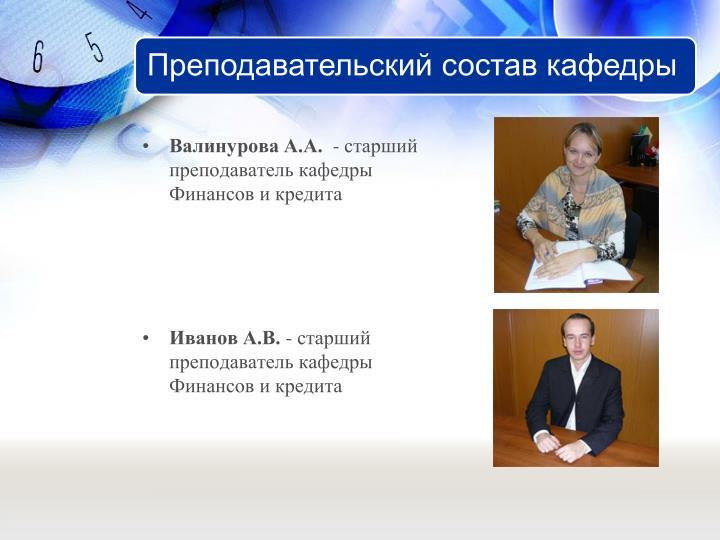 Валинурова А.А.