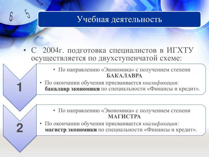 С  2004г. подготовка специалистов в ИГХТУ осуществляется по двухступенчатой схеме:
