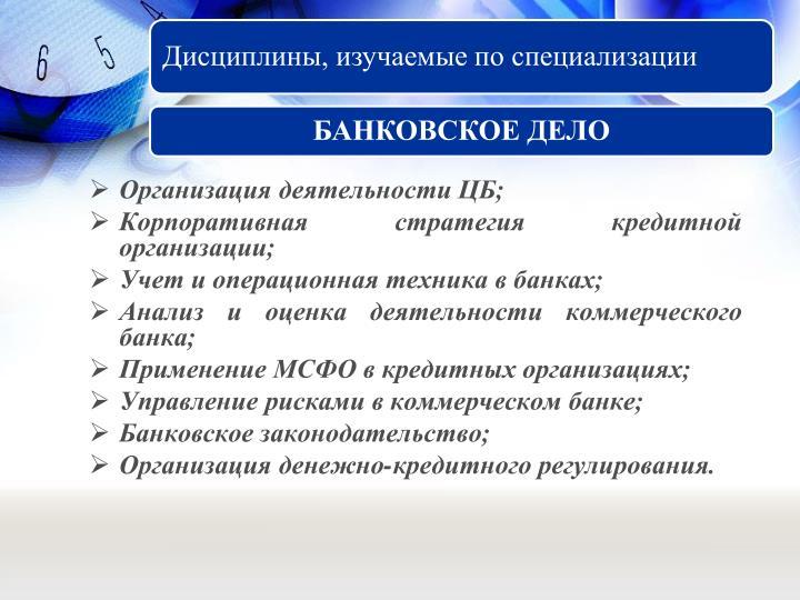 Организация деятельности ЦБ;