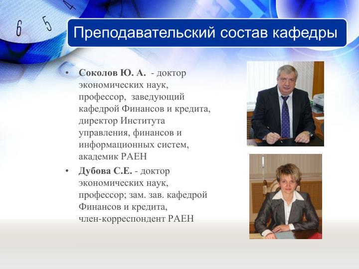 Соколов Ю. А.