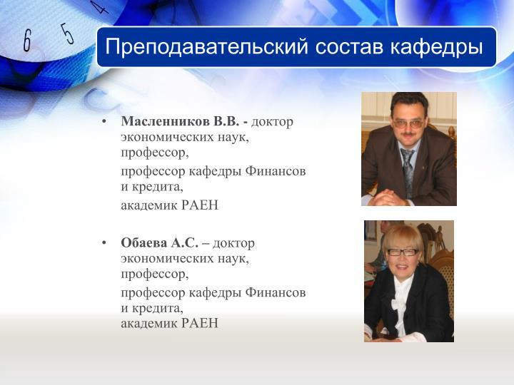 Масленников В.В. -