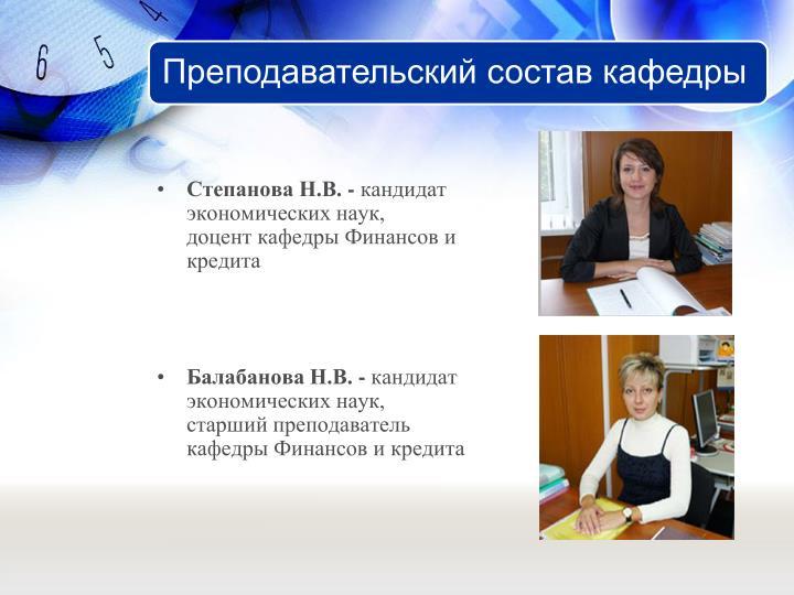 Степанова Н.В. -