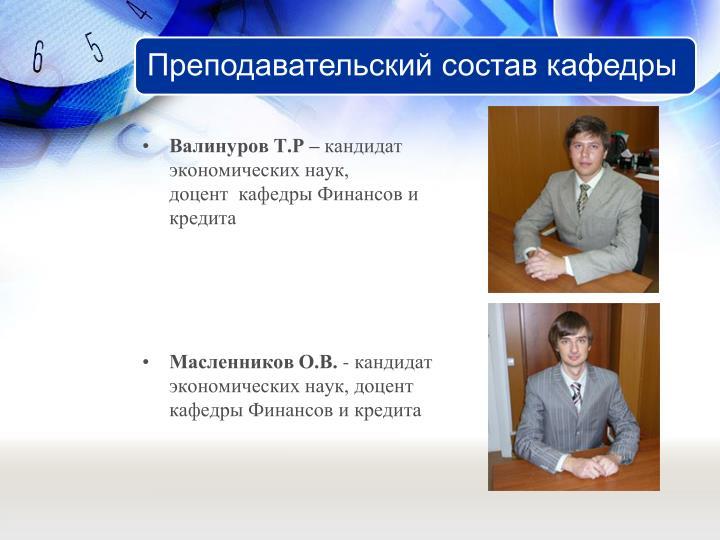Валинуров Т.Р –