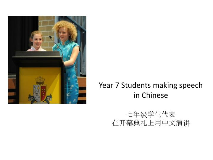 Year 7 Students making speech in Chinese