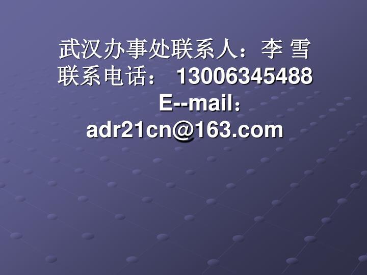 武汉办事处联系人:李 雪