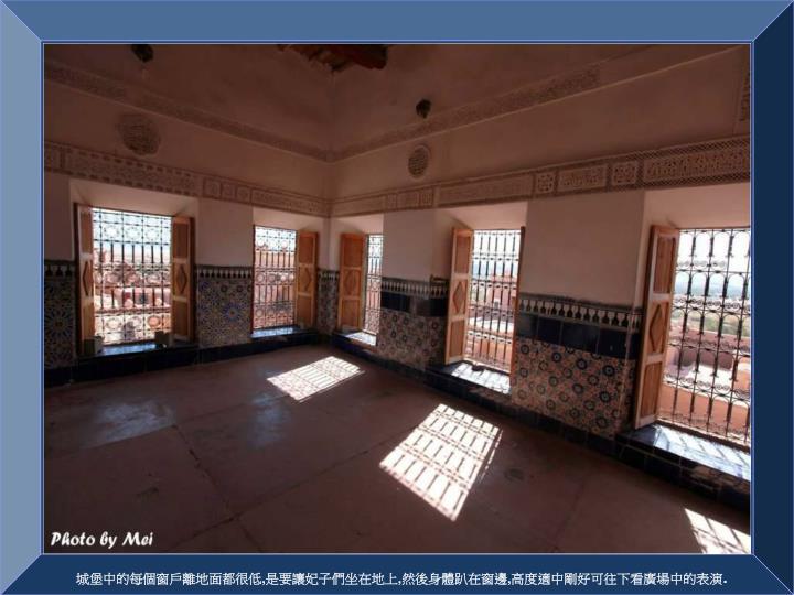 城堡中的每個窗戶離地面都很低