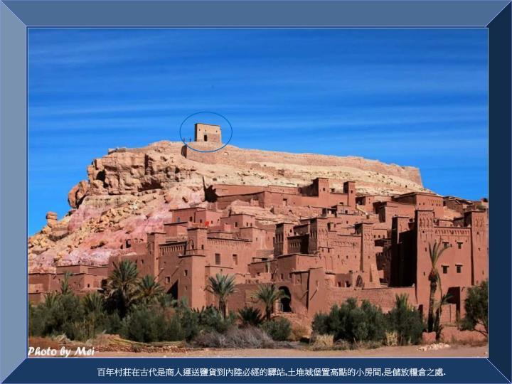 百年村莊在古代是商人運送鹽貨到內陸必經的驛站