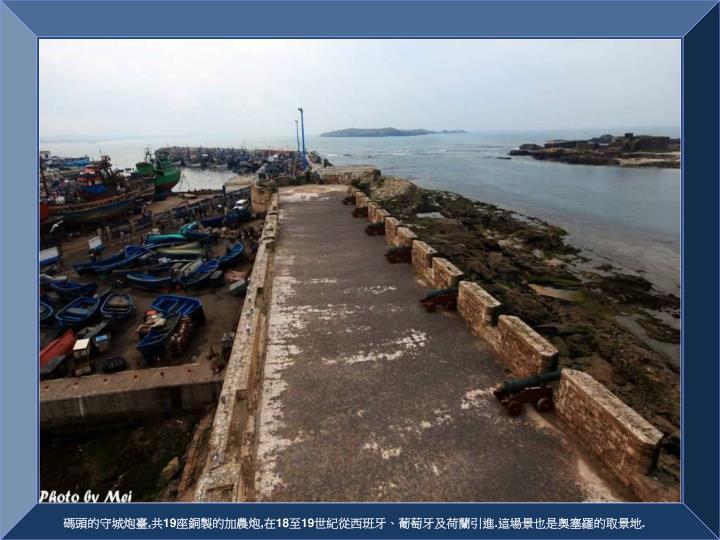 碼頭的守城炮臺