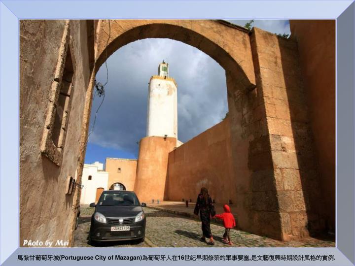 馬紮甘葡萄牙城