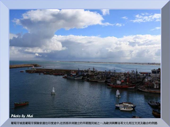 葡萄牙城是葡萄牙探險家通往印度途中