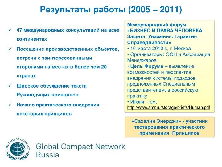 Результаты работы (2005 – 2011)
