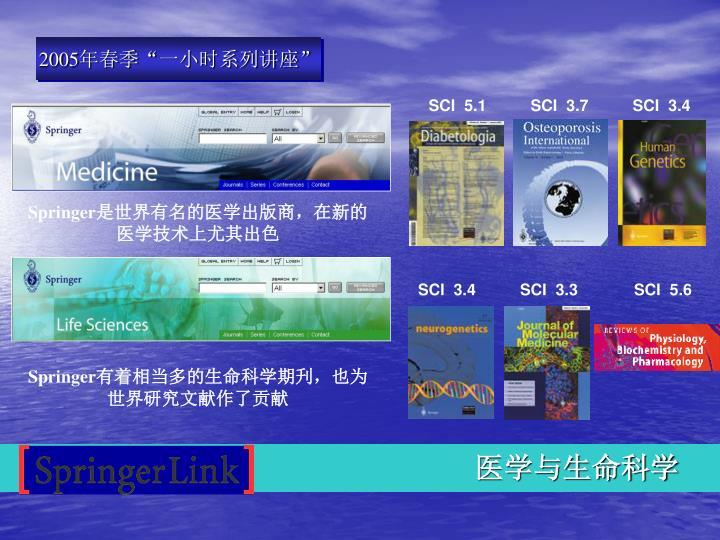 SCI  5.1
