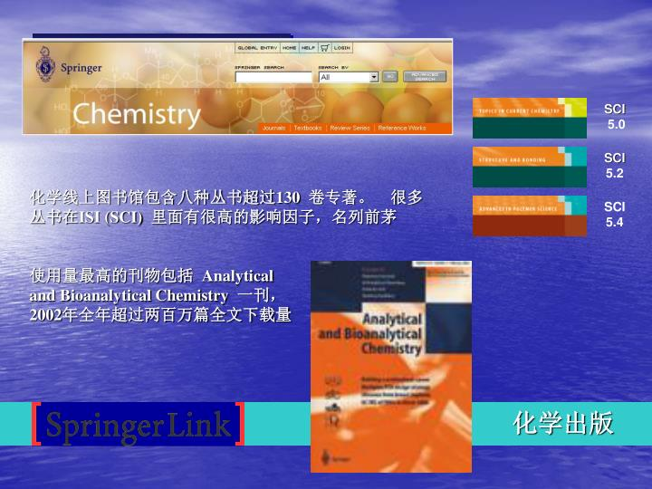 化学线上图书馆包含八种丛书超过