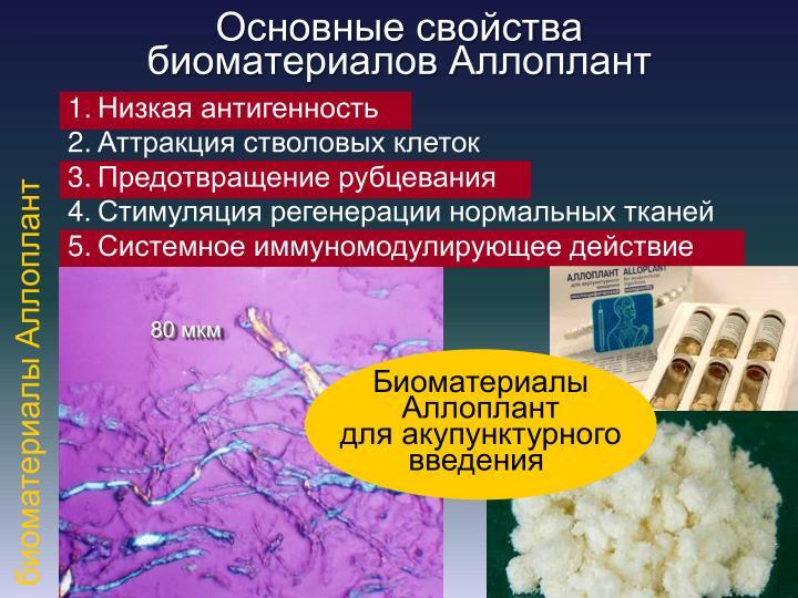 Основные свойства биоматериалов