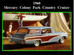 1960 mercury colony park country cruiser