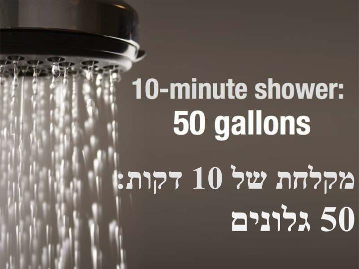 מקלחת של 10 דקות: