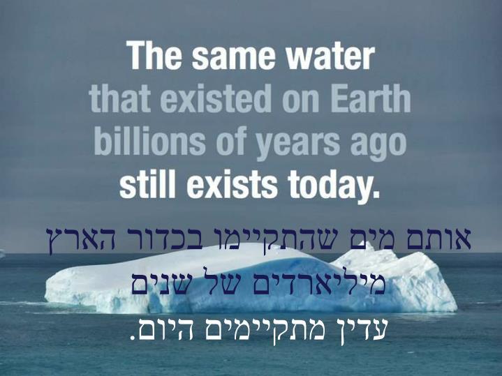 אותם מים שהתקיימו בכדור הארץ מיליארדים של שנים