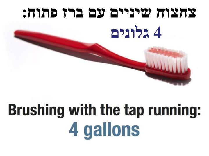 צחצוח שיניים עם ברז פתוח: