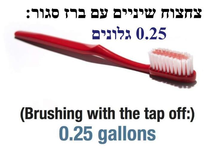 צחצוח שיניים עם ברז סגור: