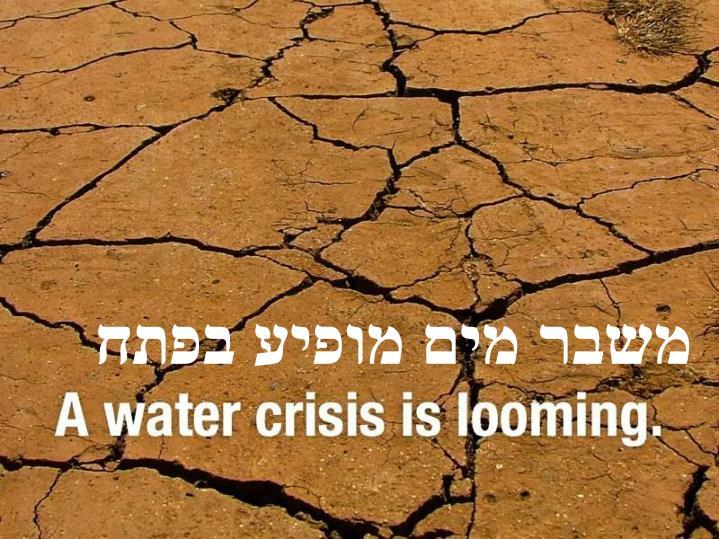 משבר מים מופיע בפתח