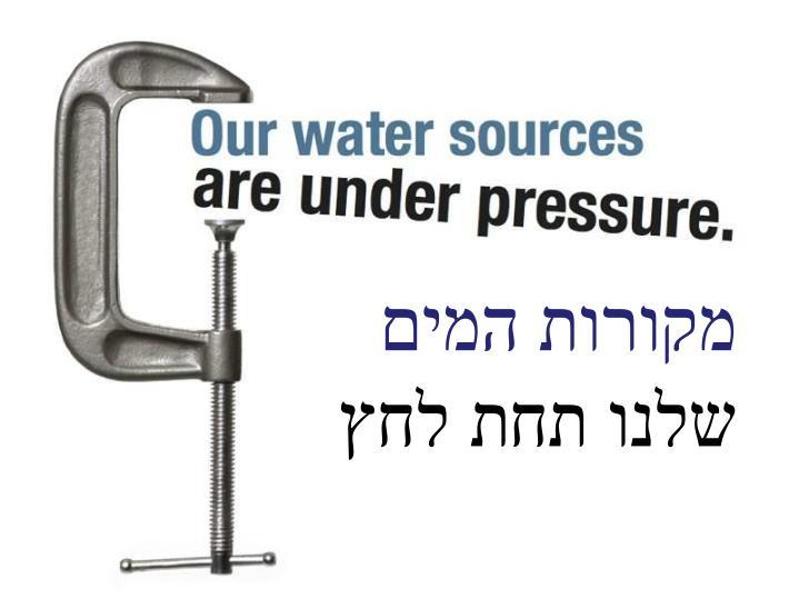 מקורות המים