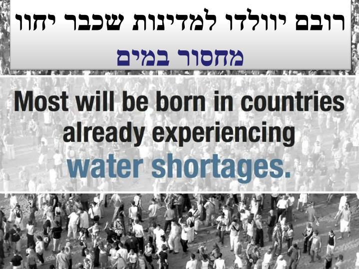 רובם יוולדו למדינות שכבר יחוו