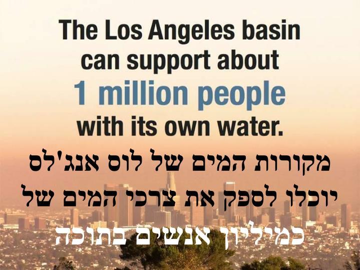 מקורות המים של לוס אנג'לס יוכלו לספק את צרכי המים של