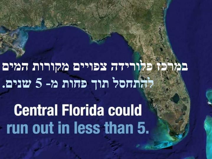 במרכז פלורידה צפויים מקורות המים
