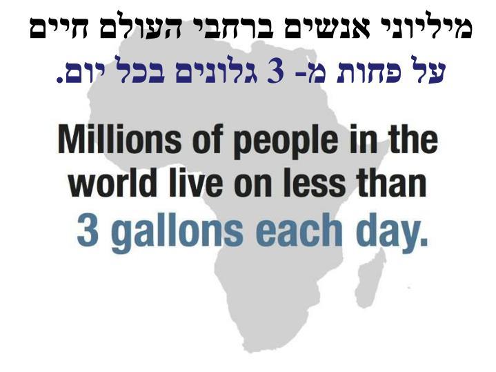 מיליוני אנשים ברחבי העולם חיים