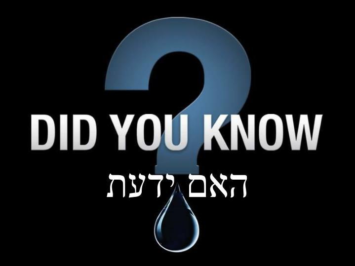 האם ידעת