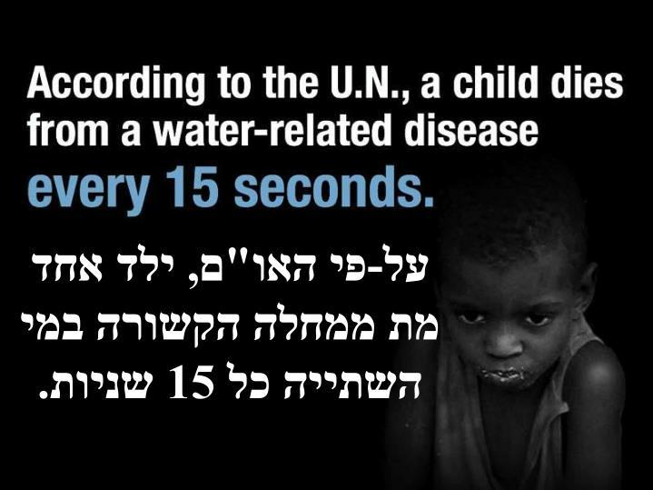 """על-פי האו""""ם, ילד אחד מת ממחלה הקשורה במי השתייה כל 15 שניות."""