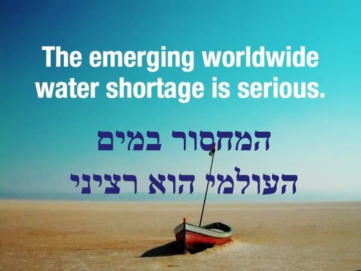 המחסור במים העולמי הוא רציני