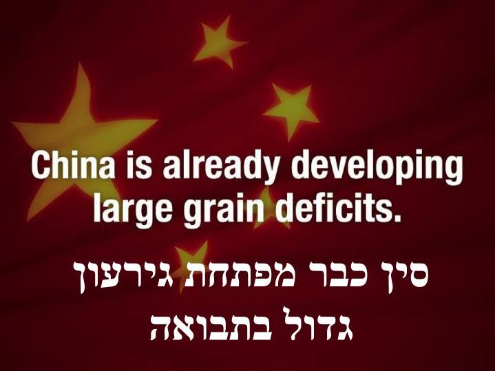 סין כבר מפתחת גירעון גדול בתבואה