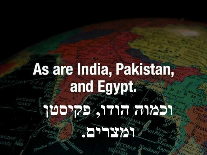 וכמוה הודו, פקיסטן ומצרים.