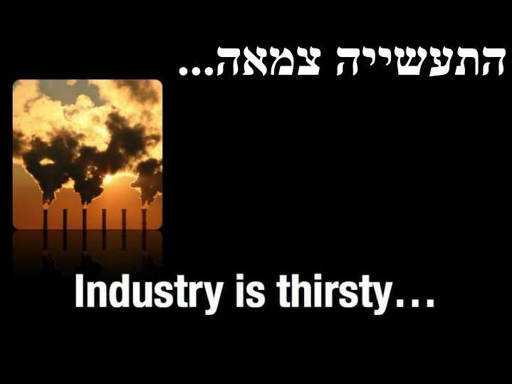 התעשייה צמאה...