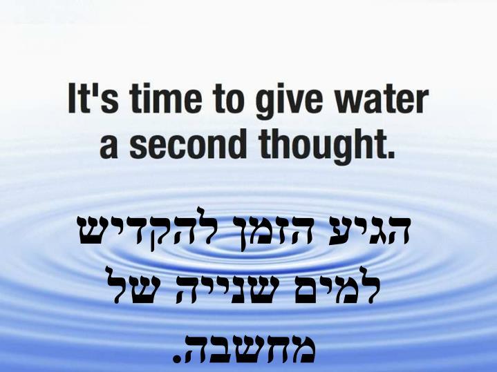 הגיע הזמן להקדיש למים שנייה של מחשבה.