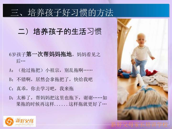 二)培养孩子的生活习惯