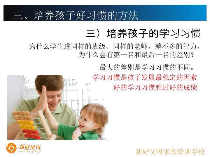 三)培养孩子的学习习惯