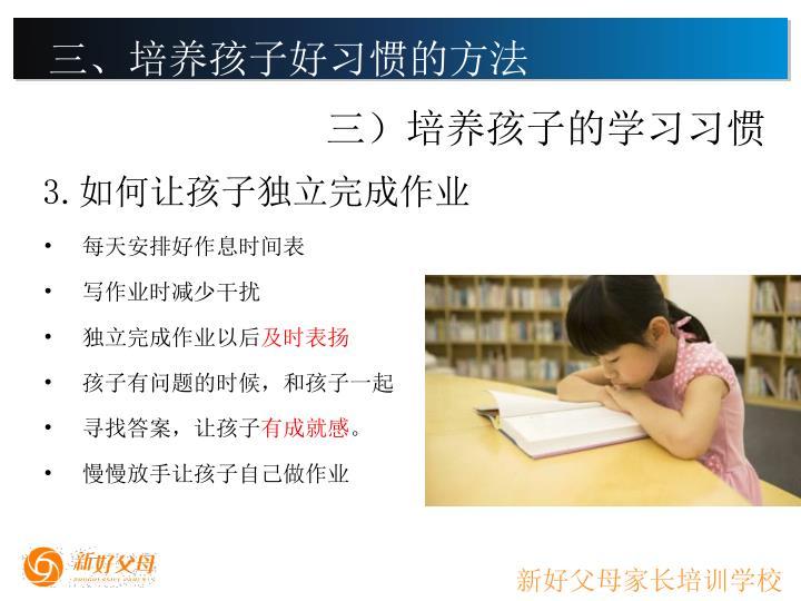 三、培养孩子好习惯的方法