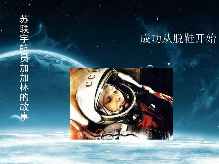 苏联宇航员加加林的故事