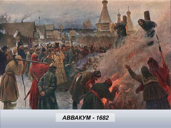 АВВАКУМ - 1682